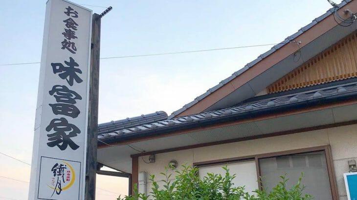 【お食事処 味富家】芦北の美味しい和食屋・ランチ-居酒屋