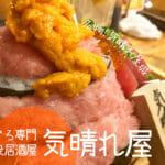 【気晴れ屋】レモンサワーが美味しいマグロ専門居酒屋!毎月開催マグロ解体ショー