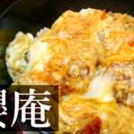 【櫻庵】鹿児島産の天恵美豚を使用した「かつとじ丼」手打ちうどん・そばの店