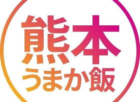 11/5(木)熊旨飯がまさかのテレビ出演!@てれビタ
