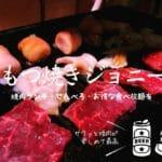 【もつ焼きジョニー】城見町通りで肉バー付焼肉ランチ・せんべろ・食べ放題!