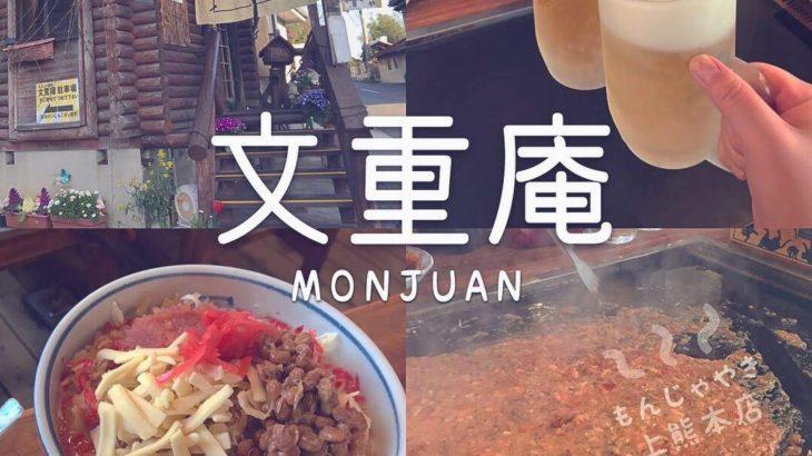 【文重庵 上熊本店】熊本では珍しいもんじゃ焼きが味わえるお店!