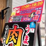 【旨肉食堂 ホルモンマン】絶品ホルモン!お得すぎるハッピーアワーに驚き!