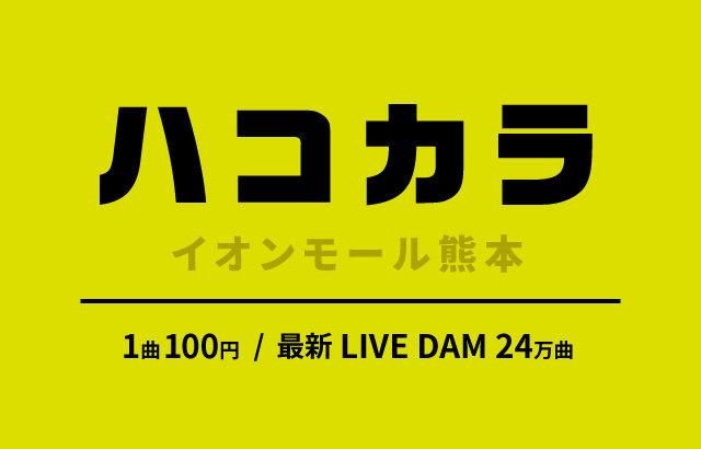 【ハコカラ】1曲100円速攻カラオケで時間潰し!見た目は電話BOX@熊本嘉島町