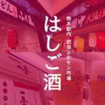 【肥後よかモン市場】熊本駅構内で快適で楽しい「はしご酒」@アミュプラザくまもと