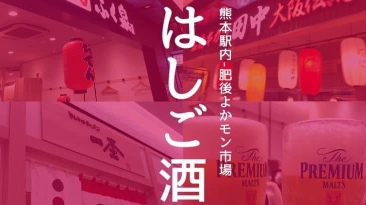 【肥後よかモン市場】熊本駅構内で快適で楽しい「はしご酒」