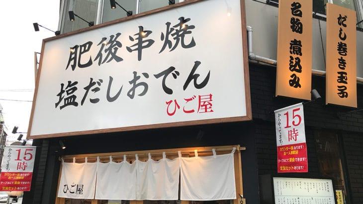 【肥後串焼 塩だしおでん ひご屋】外観に惹かれて!15時開店の居酒屋@銀座通り