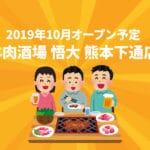 【羊肉酒場 悟大 熊本下通店】2019年10月オープン予定!あみやきジンギスカン