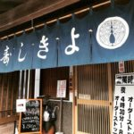 【寿しきよ】港町で寿司ランチ〜草枕温泉@西区河内町