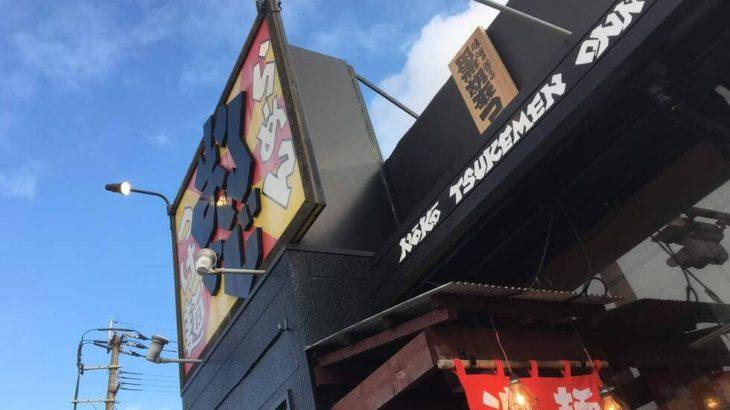 【つけ麺おんのじ 新市街店】復活!2019年11月12日オープン