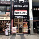 【焼肉ライク 熊本下通店】1人焼肉万歳!焼肉ファーストフード