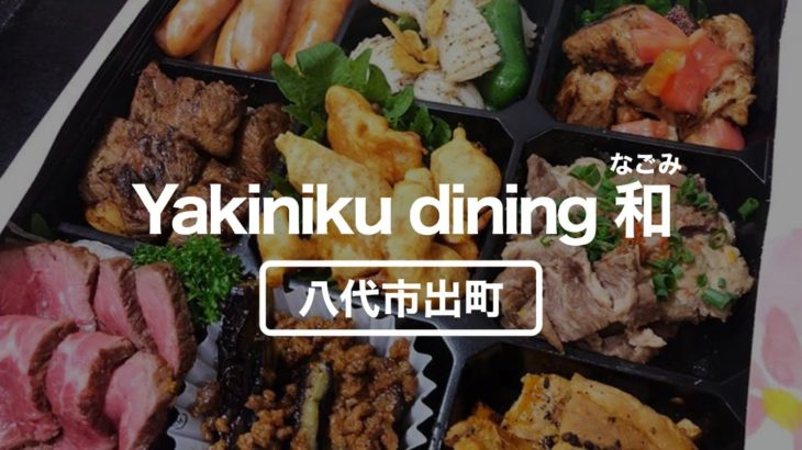 【TAKEOUT・ネット販売】Yakiniku dining 和【八代市出町】