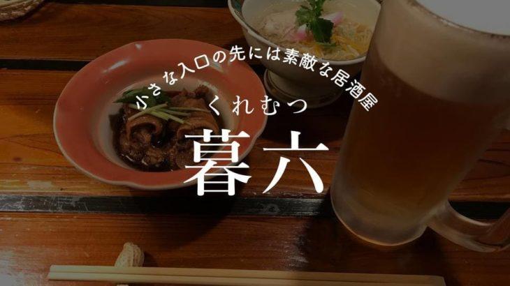 【暮六-くれむつ-】小さな入口の先には素敵な居酒屋