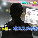 【熊本居酒屋】お通しがおすすめのお店【TV出演】