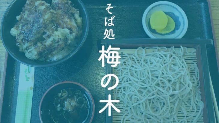 【江戸そば 梅の木】絶品の天丼セットがお手軽価格!【熊旨夫飯】