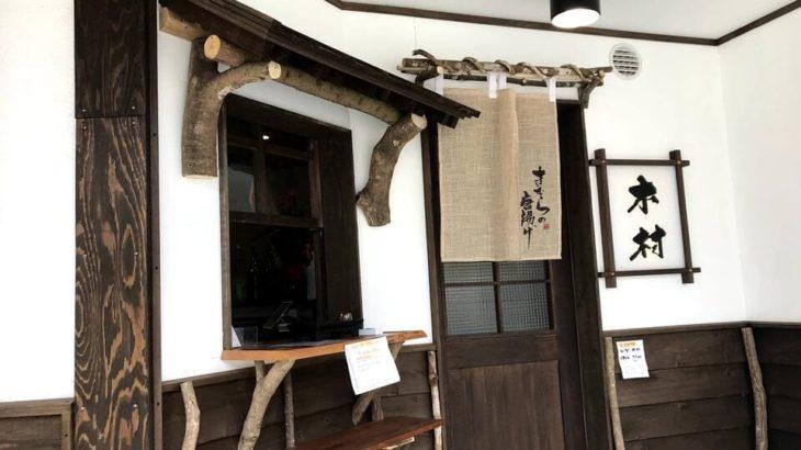 【きむらの唐揚げ】カウンターで昼飲み@段山電停